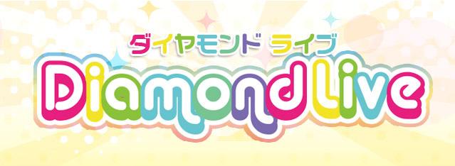 ダイヤモンドライブ 2015年7月26日(日)