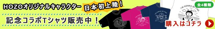HOZOオリジナルキャラクターコラボ記念Tシャツ