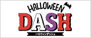 ハロウィンダッシュ | HALLOWEEN DASHハロウィンダッシュ公式サイト