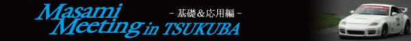 Masami Meeting in TSUKUBA -基礎&応用編-