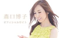 森口博子オフィシャルサイト
