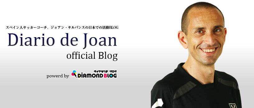 ジョアン・サルバンス(元FCバル...