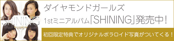 ダイヤモンドガールズCD発売
