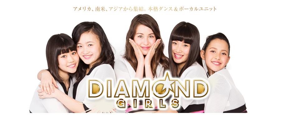 Diamond Girls|ダイヤモンドガールズ