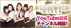 ダイヤモンドガールズyoutubeチャンネル開設!