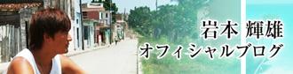 岩本輝雄オフィシャルブログ