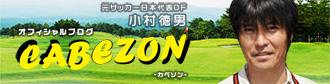 小村徳男オフィシャルブログ