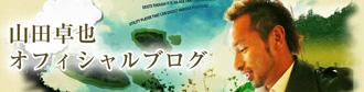 山田卓也オフィシャルブログ