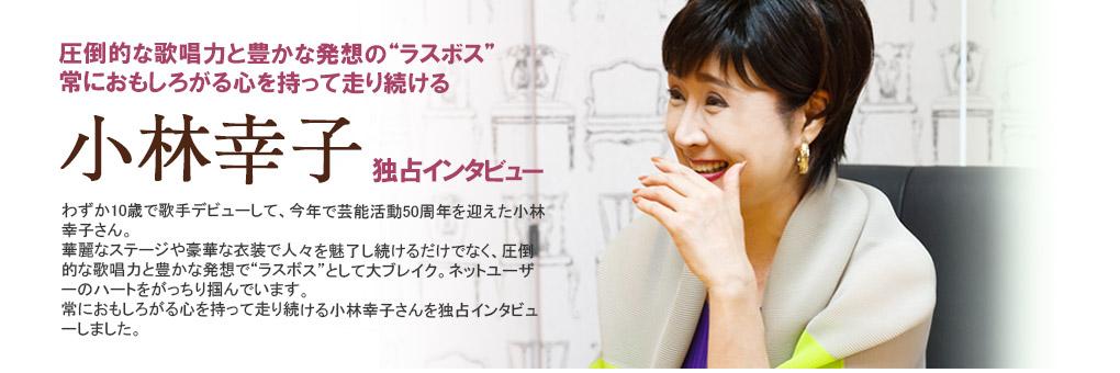 小林幸子独占インタビュー