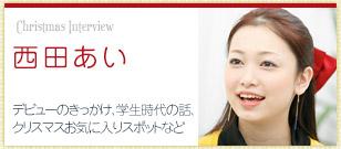西田あいクリスマス特別インタビュー