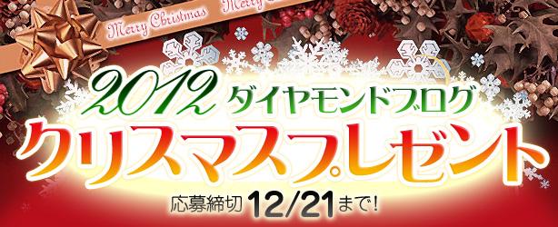 2012ダイヤモンドブログ クリスマスプレゼント 応募締切12月