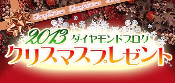 2013ダイヤモンドブログ クリスマスプレゼント