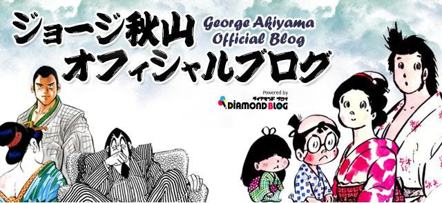 漫画家 ジョージ秋山 official ブログ by ダイヤモンドブログ