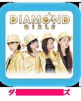 ダイヤモンドガールズ