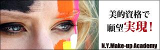 ビューティアドバイザーやネイリストを目指す方のスクール!N.Y. Make-up Academy!