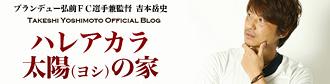 吉本岳史オフィシャルブログ