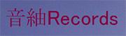 音紬Records
