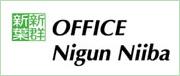 オフィス・ニグンニイバ
