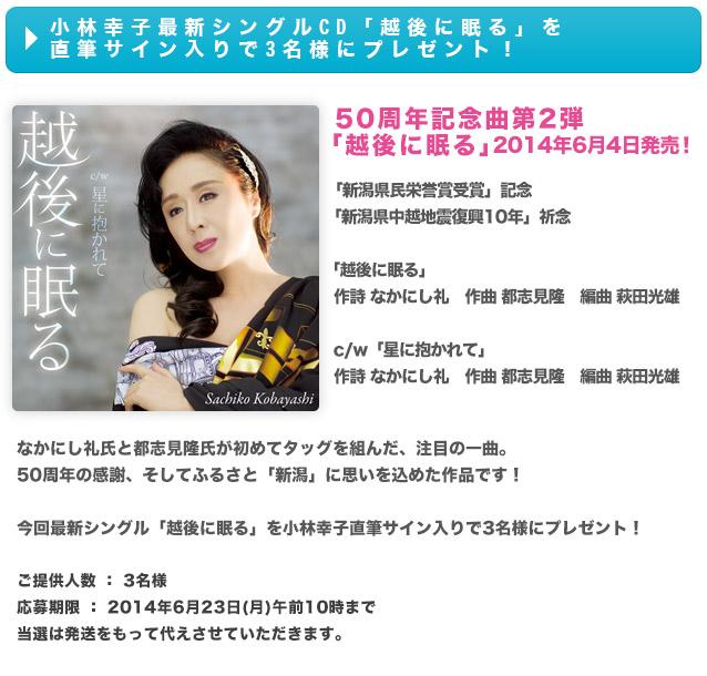 小林幸子最新シングルCD「越後に眠る」を直筆サイン入りで3名様にプレゼント!