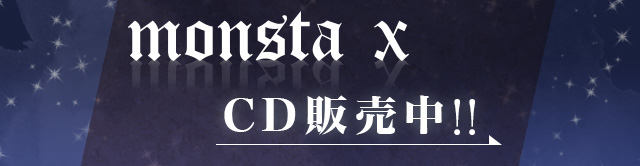 monstaX CD販売中